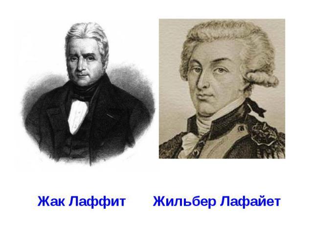 Жак Лаффит Жильбер Лафайет