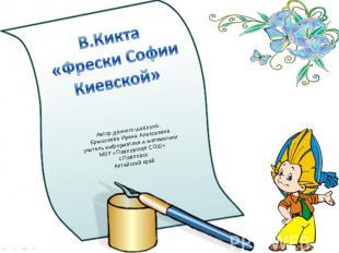 В.Кикта «Фрески Софии Киевской» Автор данного шаблона: Ермолаева Ирина Алексеевн