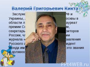 Валерий Григорьевич Кикта Заслуженный деятель искусств РФ и Украины, лауреат