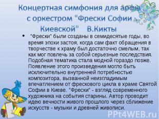 Кикта фрески софии киевской википедия