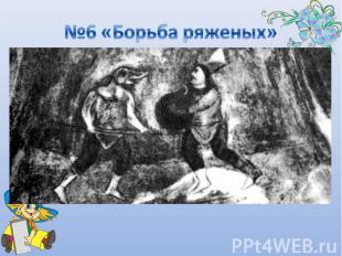 №6 «Борьба ряженых»