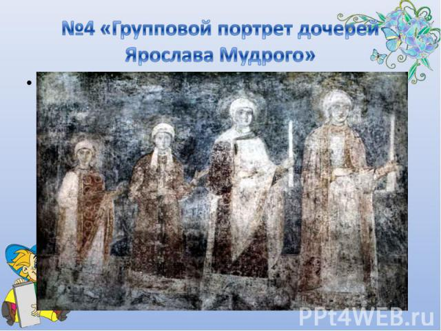 №4 «Групповой портрет дочерей Ярослава Мудрого»