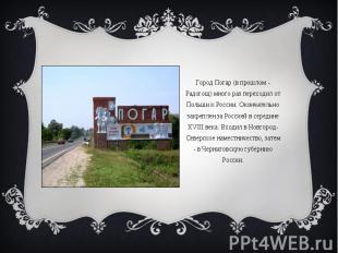 Город Погар (в прошлом - Радогощ) много раз переходил от Польши к России. Оконча
