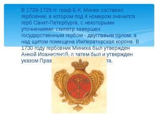 В 1728-1729 гг. граф Б.К. Миних составил гербовник, в котором под 4 номером знач