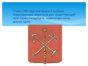7 мая 1780 года Екатерина II особым пожалованием закрепила уже существующий герб