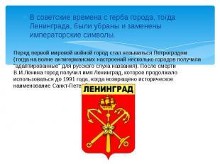 В советские времена с герба города, тогда Ленинграда, были убраны и заменены имп