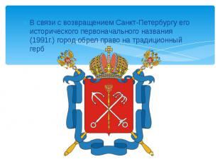 В связи с возвращением Санкт-Петербургу его исторического первоначального назван