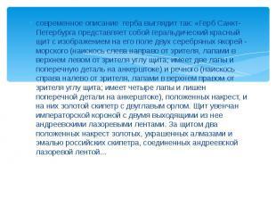 современное описание герба выглядит так: «Герб Санкт-Петербурга представляет соб