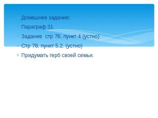 Домашнее задание:Параграф 31 Задание стр 76, пункт 4 (устно)Стр 78, пункт 5.2. (