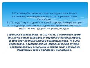 В России гербы появились еще в средние века. Но по-настоящему геральдика как нау