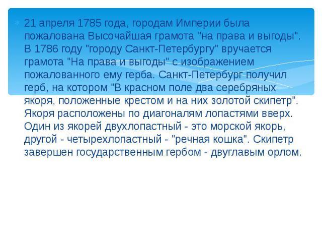 21 апреля 1785 года, городам Империи была пожалована Высочайшая грамота