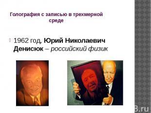 Голография с записью в трехмерной среде 1962 год, Юрий Николаевич Денисюк – росс