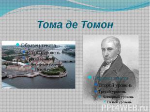 Тома де Томон