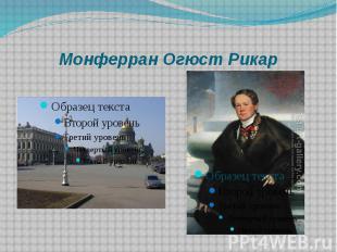 Монферран Огюст Рикар
