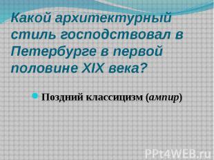 Какой архитектурный стиль господствовал в Петербурге в первой половине XIX века?