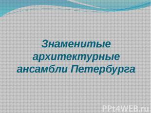 Знаменитые архитектурные ансамбли Петербурга