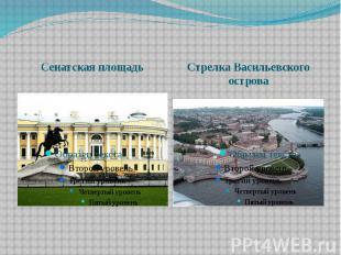 Сенатская площадьСтрелка Васильевского острова