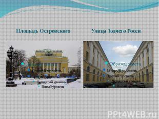 Площадь ОстровскогоУлица Зодчего Росси