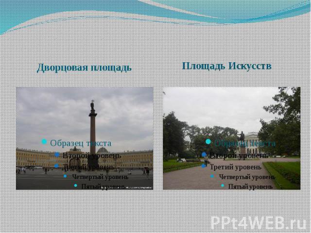 Дворцовая площадьПлощадь Искусств