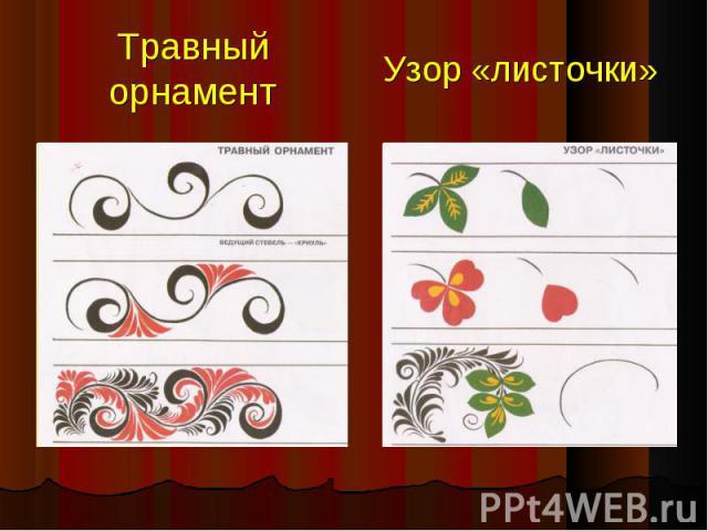 Травный орнаментУзор «листочки»