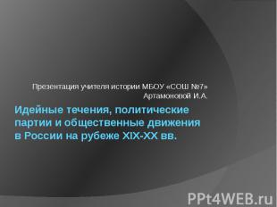 Презентация учителя истории МБОУ «СОШ №7» Артамоновой И.А. Идейные течения, поли