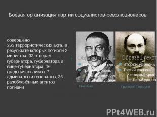 Боевая организация партии социалистов-революционеров совершено 263террористичес