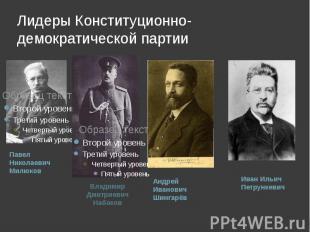 Лидеры Конституционно-демократической партии Павел Николаевич МилюковВладимир Дм