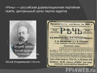 «Речь» — российская дореволюционная партийная газета, центральный орган партии к