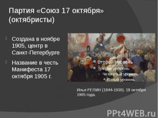Партия «Союз 17 октября» (октябристы) Создана в ноябре 1905, центр в Санкт-Петер