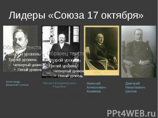 Лидеры «Союза 17 октября» Александр Иванович ГучковМихаил Владимирович РодзянкоН