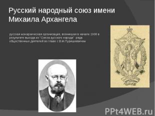 Русский народный союз имени Михаила Архангела русская монархическая организация,