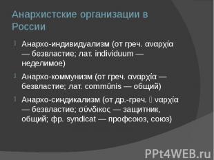 Анархистские организации в России Анархо-индивидуализм (от греч. αναρχία — безвл