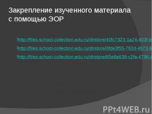 Закрепление изученного материала с помощью ЭОР http://files.school-collection.ed