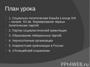 План урока 1. Социально-политическая борьба в конце XIX – начале XX вв. Формиров
