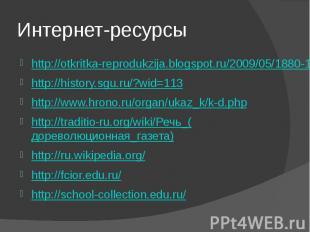 Интернет-ресурсы http://otkritka-reprodukzija.blogspot.ru/2009/05/1880-1939.html