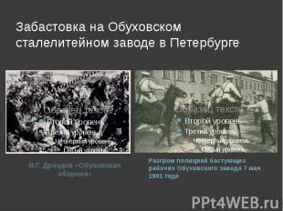 Забастовка на Обуховском сталелитейном заводе в Петербурге И.Г. Дроздов «Обуховс