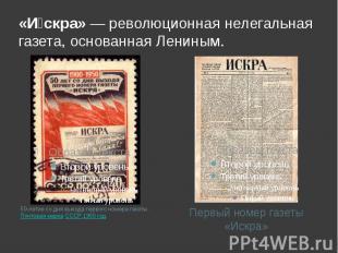 «Искра»— революционная нелегальная газета, основанная Лениным. 50-летие со дня