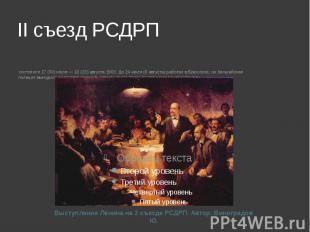 II съезд РСДРП состоялся 17 (30) июля — 10 (23) августа 1903. До 24 июля (6 авгу