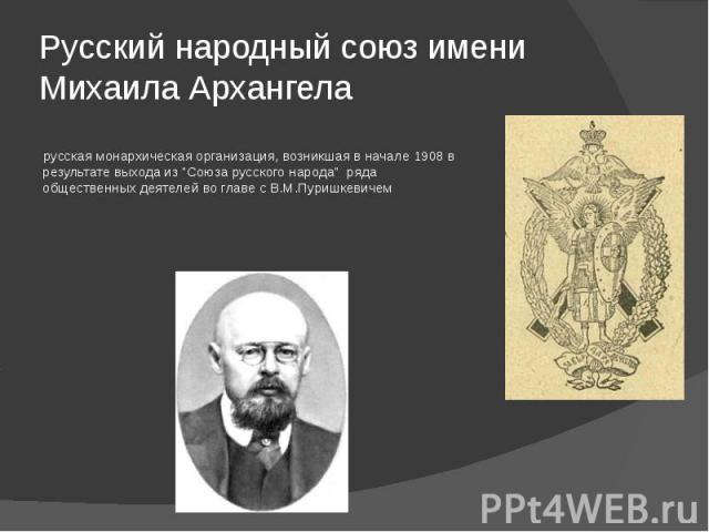 Русский народный союз имени Михаила Архангела русская монархическая организация, возникшая в начале 1908 в результате выхода из
