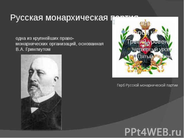 Русская монархическая партия одна из крупнейших право-монархических организаций, основанная В.А. ГрингмутомГерб Русской монархической партии
