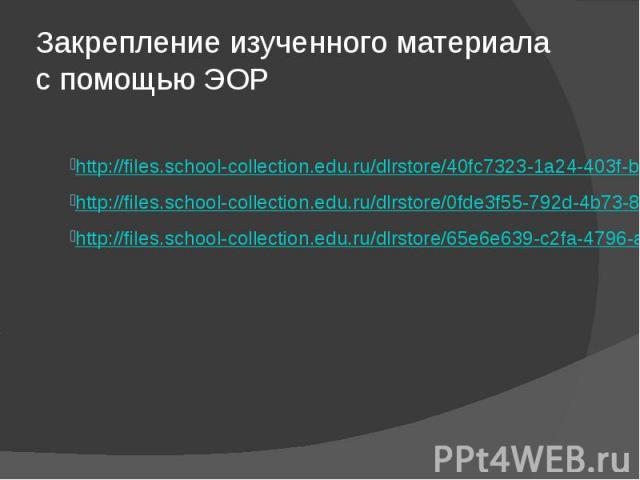 Закрепление изученного материала с помощью ЭОР http://files.school-collection.edu.ru/dlrstore/40fc7323-1a24-403f-be73-34fa4140d70b/%5BIS11RO_1-04%5D_%5BTZ_10%5D.swfhttp://files.school-collection.edu.ru/dlrstore/0fde3f55-792d-4b73-822e-b9893f0be9bd/[…