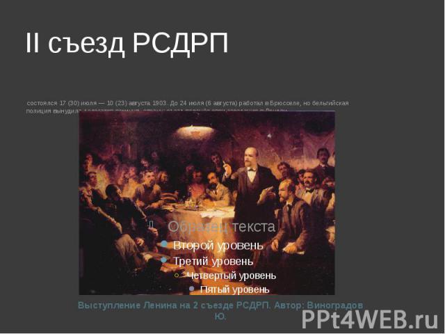 II съезд РСДРП состоялся 17 (30) июля — 10 (23) августа 1903. До 24 июля (6 августа) работал в Брюсселе, но бельгийская полиция вынудила делегатов покинуть страну; съезд перенёс свои заседания в Лондон. Выступление Ленина на 2 съезде РСДРП. Автор: В…