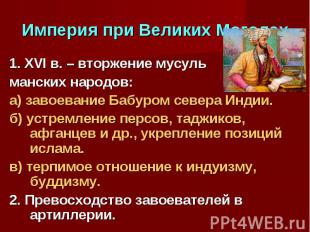 Империя при Великих Моголах 1. XVI в. – вторжение мусульманских народов:а) завое