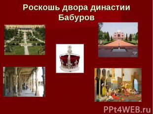 Роскошь двора династии Бабуров