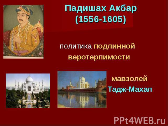 Падишах Акбар (1556-1605) политика подлинной веротерпимости мавзолей Тадж-Махал