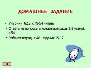 ДОМАШНЕЕ ЗАДАНИЕ Учебник §2.3. с.49-54 читатьОтветы на вопросы в конце параграфа