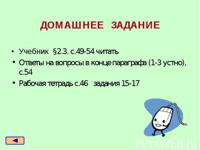 ДОМАШНЕЕ ЗАДАНИЕ Учебник §2.3. с.49-54 читатьОтветы на вопросы в конце параграфа (1-3 устно), с.54Рабочая тетрадь с.46 задания 15-17