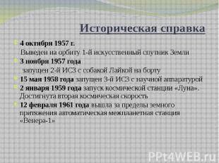 Историческая справка4 октября 1957 г. Выведен на орбиту 1-й искусственный спутни