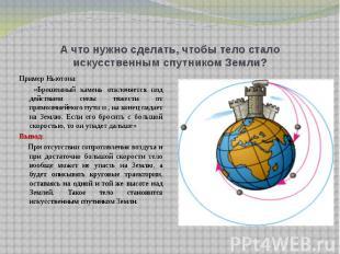 А что нужно сделать, чтобы тело стало искусственным спутником Земли? Пример Ньют