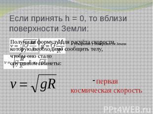 Если принять h = 0, то вблизи поверхности Земли: Получили формулу для расчёта ск